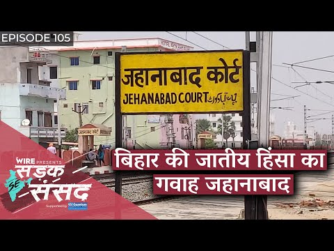 Jahanabad: A Witness to Gruesome Caste Violence in Bihar #LokSabhaElections2019
