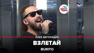 Download BURITO – Взлетай (LIVE @ Авторадио) Mp3 and Videos
