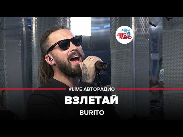 BURITO – Взлетай (#LIVEАвторадио)