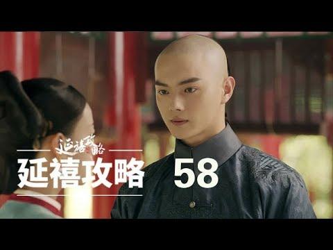 延禧攻略 58   Story Of Yanxi Palace 58(秦岚、聂远、佘诗曼、吴谨言等主演)