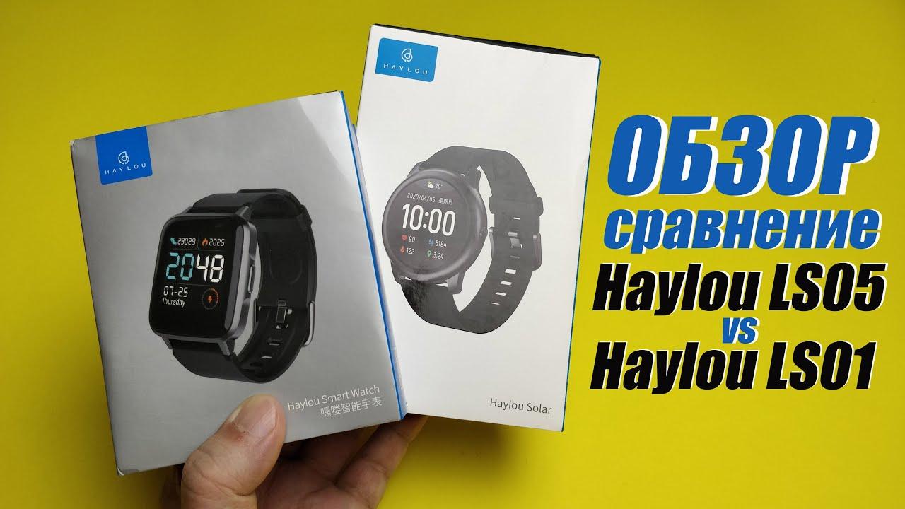 Haylou Solar LS05 или Haylou Smart watch LS01(LS02).Что выбрать? Обзор после 4 месяцев использования