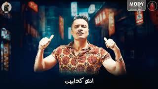 حالات واتس اب جديده/منكو مش مستني ابعدوا عني هرزيكم- حسن شاكوش