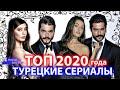 ТОП 5 БОМБИЧЕСКИЕ ТУРЕЦКИЕ СЕРИАЛЫ 2020 ГОДА