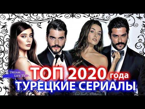 ТОП 5 БОМБИЧЕСКИЕ ТУРЕЦКИЕ СЕРИАЛЫ 2020 ГОДА - Ruslar.Biz