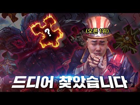 [롤]오른에 미친남자가 발견한 기적의 템트리(feat.트롤아님)