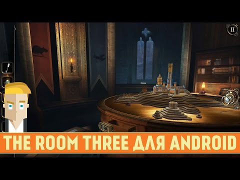 THE ROOM 3 THREE ДЛЯ ANDROID