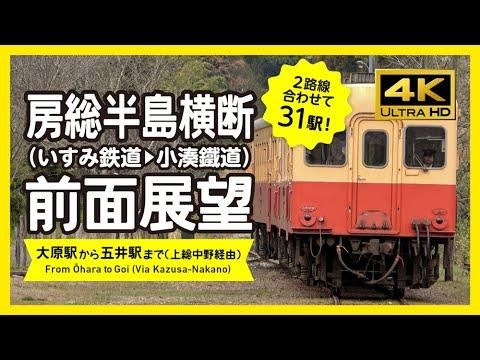 【前面展望・4K】房総半島横断!(大原→五井)Cross The Boso Peninsula Rail View