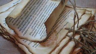 как сделать старинную книгу видео