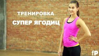 Тренируем СУПЕР ЯГОДИЦЫ (fP)