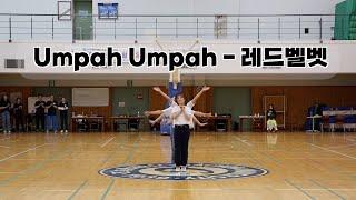 Umpah Umpah - 레드벨벳 (20191012 의…