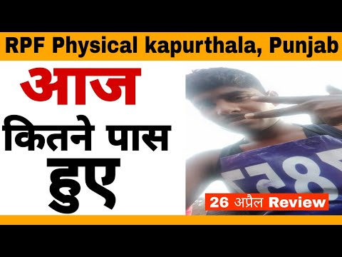 RPF Constable Physical Kapurthala, Punjab/कितने हुए पास/देखकर होश उड़ जाएंगे आपके 26 April Review