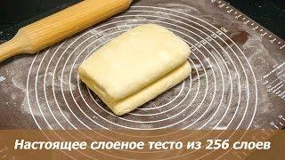 Настоящее слоеное тесто из 256 слоев по ГОСТу