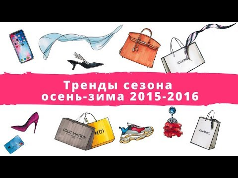 Тренды сезона осень-зима 2015-2016. Мода осень 2015. Мода зима 2015. Мода зима 2016.