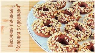 Колечки с орешками - печенье на растительном масле!