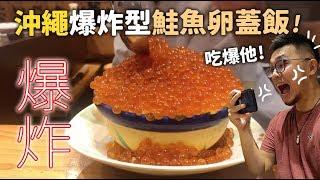 【吃爆他!沖繩爆炸型鮭魚卵蓋飯!】狸貓