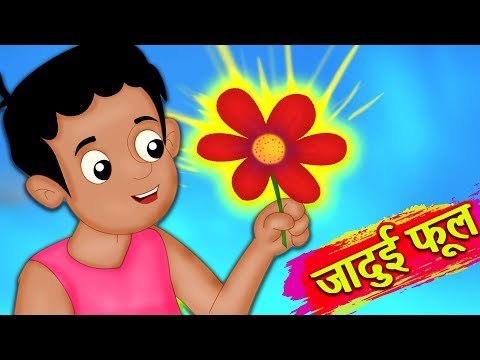 जादुई फूल और समझदार लड़का | Magical Flower and Wise Boy | Hindi Kahaniya for Kids | Moral Stories