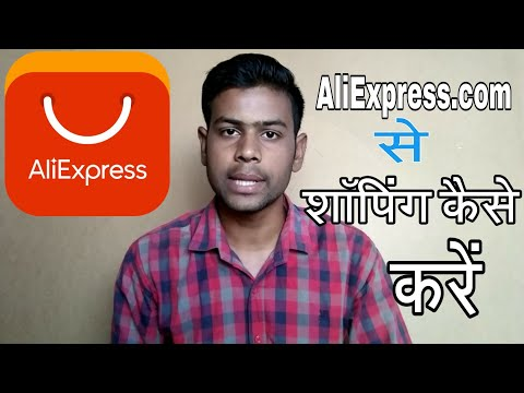 How To Shop On AliExpress.com Explained In Hindi, International Shopping