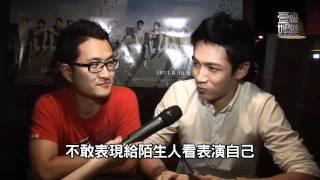 【壹級娛樂】20110804-柯震東演技獲好評 談倒追經驗臉紅紅
