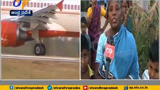 Gannavaram Airport Runway Expansion will be Completed by Dec | Villagers Face Problems
