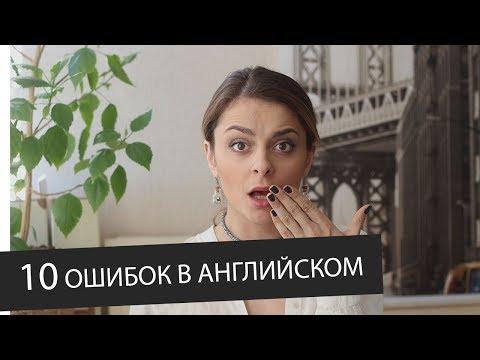 Главные ОШИБКИ русских