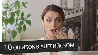 Главные ОШИБКИ русских в английском языке || Skyeng
