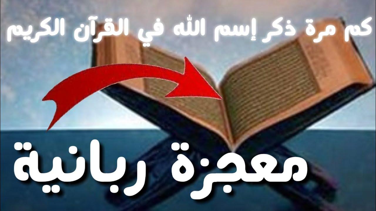 كم مرة ذكر إسم الله في القرآن ستنذهل من الإجابة Youtube