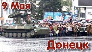 9 Мая в Донецке: Парад Великой Победы(Парад Великой Победы, который состоялся 9 мая на площади столицы Донбасса – явление знаковое. Не случайно..., 2015-05-11T12:29:43.000Z)