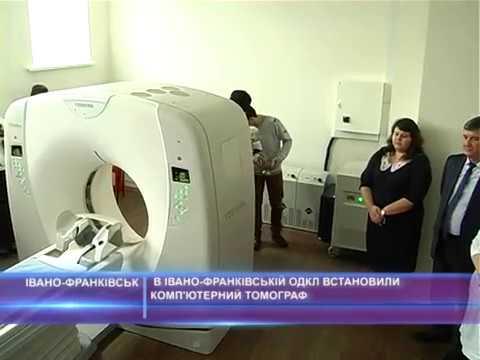 В Івано-Франківській ОДКЛ встановили комп'ютерний томограф