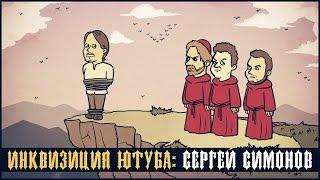 ИНКВИЗИЦИЯ ЮТУБА: Сергей Симонов