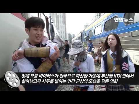 Hậu trường phim ' Chuyến tàu sinh tử' Train to Busan 2016