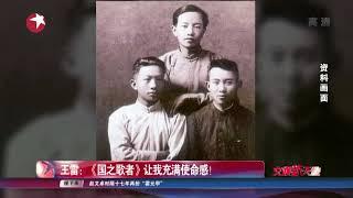【东方卫视官方高清】视频 王雷:《国之歌者》让我充满使命感!