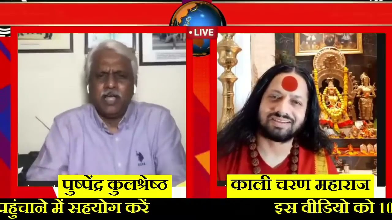 धर्म जागरण, हिंदुत्व के लिए श्री कालीपुत्र कालीचरण महाराज पुष्पेंद्र कुलश्रेष्ठ जी के साथ