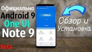 ПРОШИВКА Android 9 для Galaxy Note 9🔥Samsung One UI ОФИЦИАЛЬНО