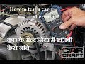 How to test a Car Alternator ? | ??? ?? ????????? ??? ????? ???? ????? | Car Repair  Hindi