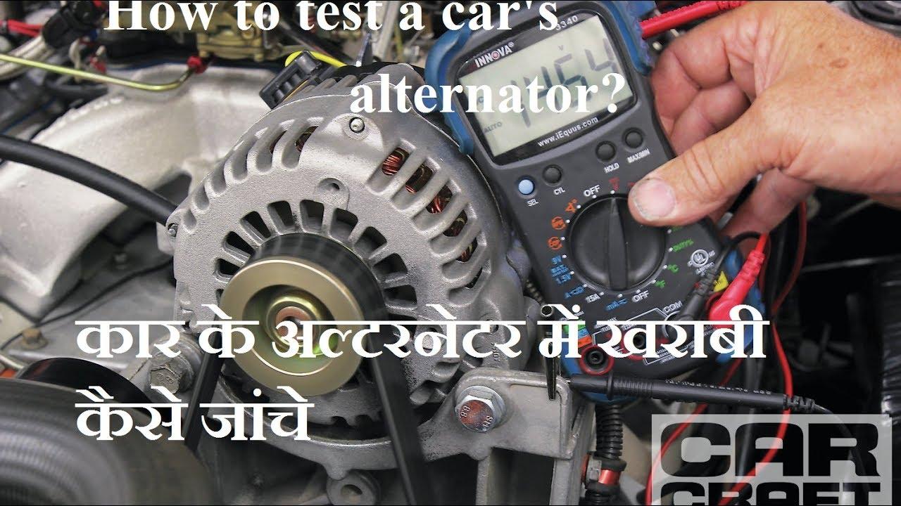 1996 Toyota Camry Wiring Diagram Led Pir Flood Light How To Test A Car Alternator ? | कार के अल्टरनेटर में खराबी कैसे जांचे Repair Hindi - Youtube