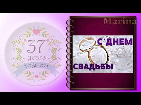 Какая СВАДЬБА 37 лет ВМЕСТЕ? Красивое поздравление. ПОЗДРАВЛЯЮ!!!