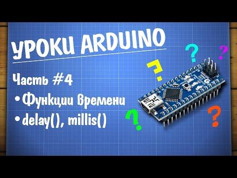 Уроки Arduino #4 - временные функции