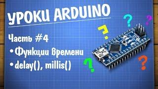 видео Arduino delay и millis - Как реализовать задержку в ардуино без delay