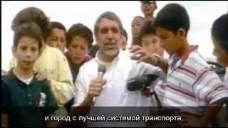 Трансформация Боготы (русские субтитры)