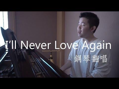 I'll Never Love Again - Lady Gaga女神卡卡 (雷御廷Martyn Lei Cover) 鋼琴版 (一個巨星的誕生)