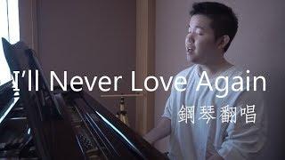 Baixar I'll Never Love Again - Lady Gaga女神卡卡 (雷御廷Martyn Lei Cover) 鋼琴版 (一個巨星的誕生)