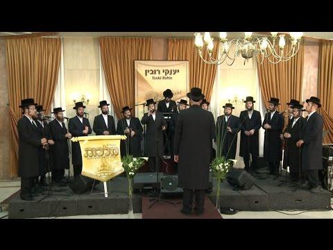 "Malchus Choir - Beshoh  ""מקהלת 'מלכות' בביצוע מרגש: ""בשעה שהקב""ה"