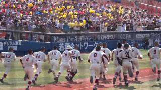 2017年夏 横浜市立南高校野球部 校歌