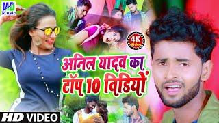 #Videojukebox2021 - अनिल यादव टॉप 10 वीडियो - Anil Yadav New 4K Video 2021 - New Maithili Video 2021