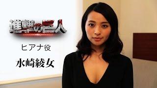 水崎綾女 「ヒアナ」役出演 映画『進撃の巨人 ATTACK ON TITAN』 大ヒット上映中! dTVオリジナル 『進撃の巨人 ATTACK ON TITAN 反撃の狼煙』 8月15日配信開始!