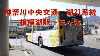 バスに乗ってドコ行こう?#32 ~前面展望!湖21系統・相模湖駅~三ヶ木~