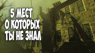 Fallout 4 ПЯТЬ СЕКРЕТНЫХ МЕСТ О КОТОРЫХ ТЫ НЕ ЗНАЛ