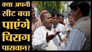 Jamui के लोगों ने बताया, Lok Sabha Election 2019 में कौन जीत रहा है?