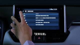 全新Rav4 搭載4G智能導航最終篇-愛車秘書功能說明02
