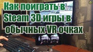 Как поиграть в Steam 3D игры в  обычных VR очках
